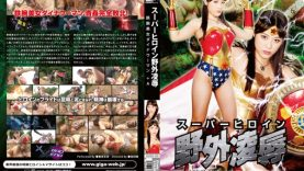 GVRD-80-Dyna-Woman-A-Outdoor-Rape